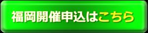 福岡開催申込はこちら(申込ボタン)