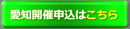 愛知開催申込はこちら(申込ボタン)