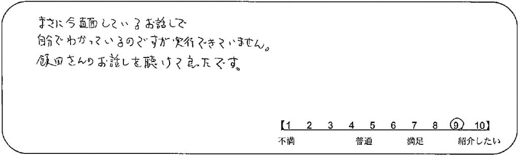 【お客様の声】まさに今直面しているお話で、自分でわかっているのですが、実行できていません。飯田さんのお話を聴けてよかったです。