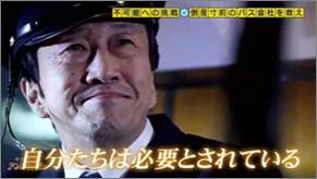 【画像】十勝バス様セミナーアンビリバボー画像2