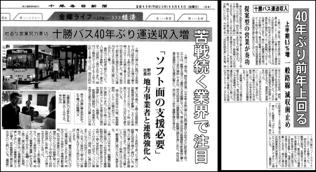 【画像】十勝バス様セミナー取材画像