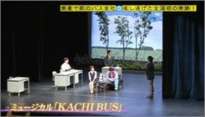【画像】十勝バス様セミナーアンビリバボー画像